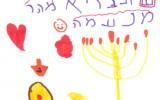 מכתב מאחות של ילד