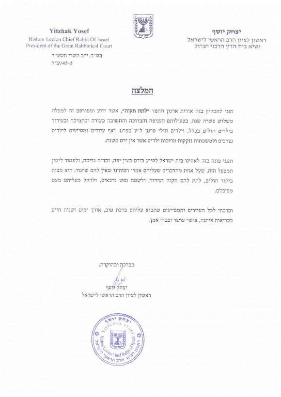 המלצה מהרב יצחק יוסף-page-001