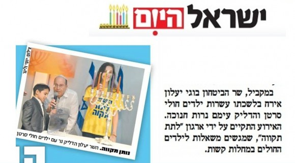 ישראל היום2