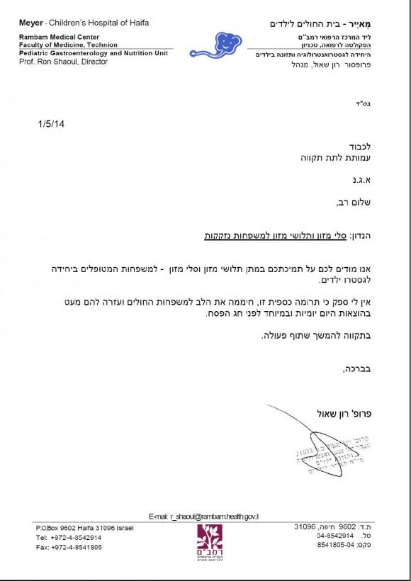 """בית החולים רמב""""ם חיפה"""