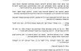 מכתב תודה מיוחד מבית החולים הדסה עין כרם - 28-05-2014-page-001