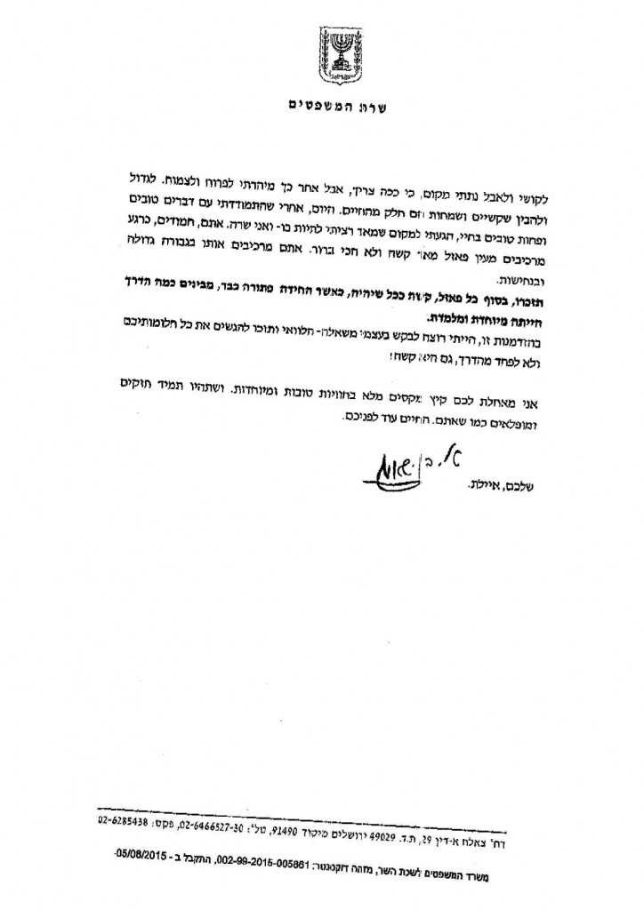 shaked2-page-001