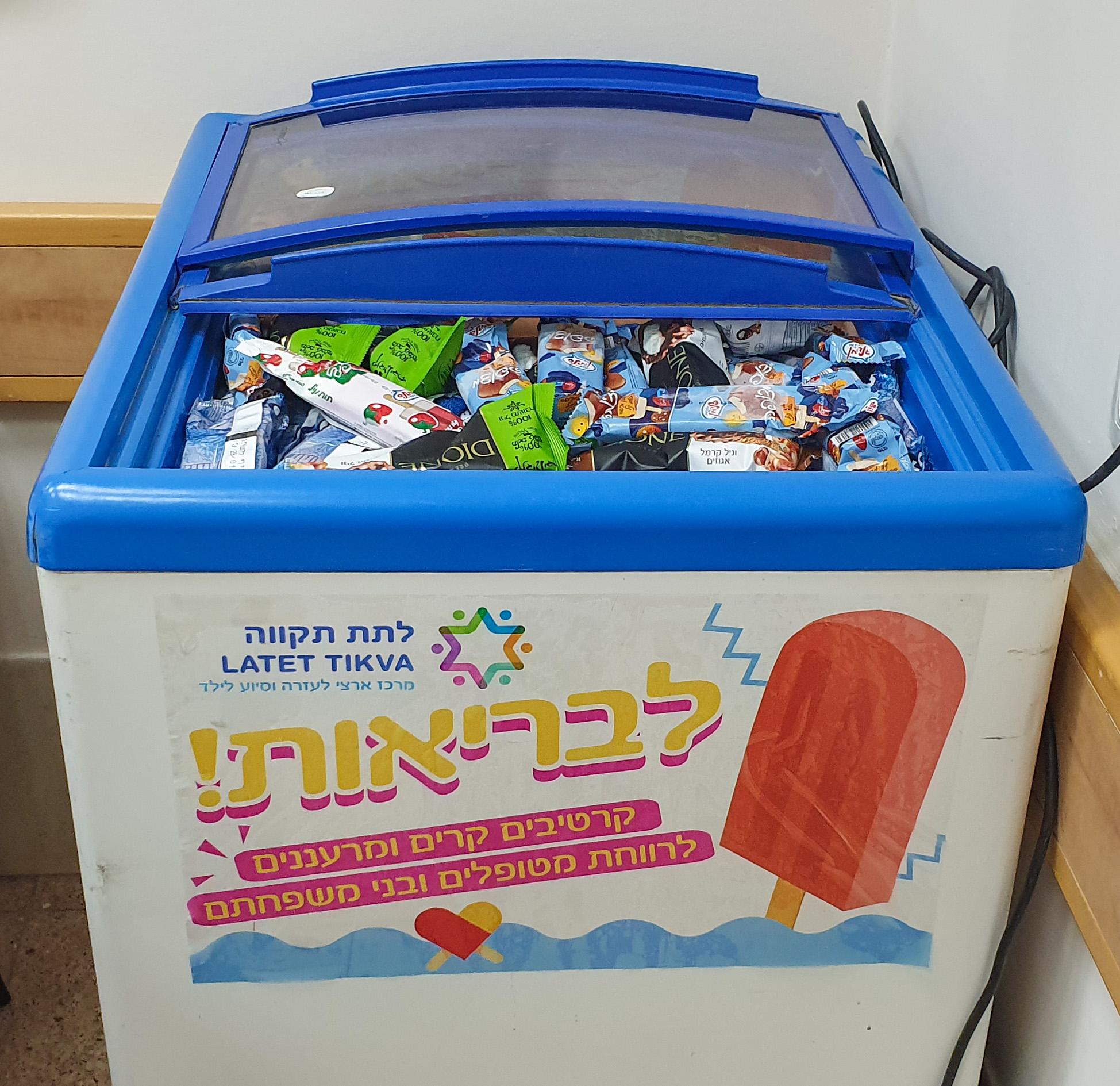 חדש: גלידות וקרטיבים לרווחת ילדים במחלקות אונקולוגיות
