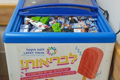 פרוייקט גלידות בית חולים סורוקה
