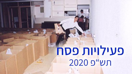 מבצעי פסח 2020: בכל בית יחגגו בכבוד